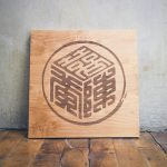 Chinese Wedding Seal, Etched Wood Sign